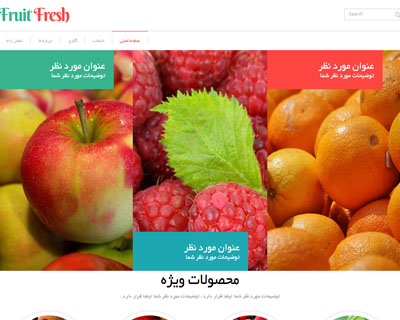قالب fruit fresh