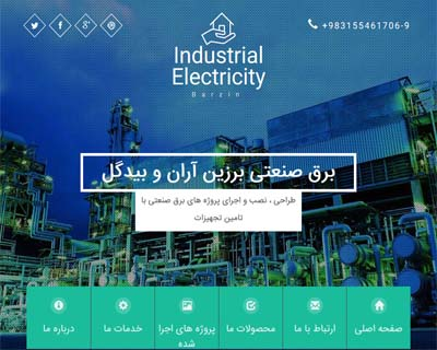 قالب industrial electricity