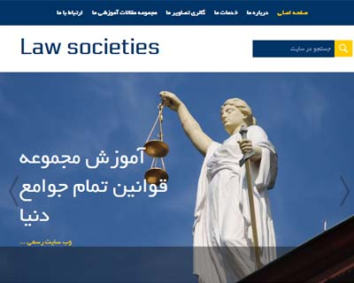 قالب law societies