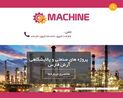 قالب machine arash
