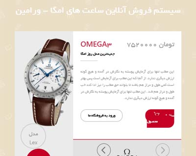 قالب omega watches