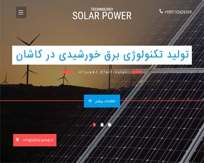 قالب solar power kashan