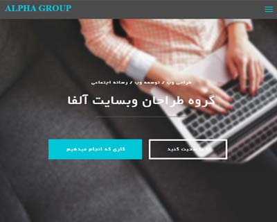 قالب alpha-group7