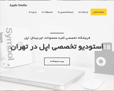 قالب apple studio