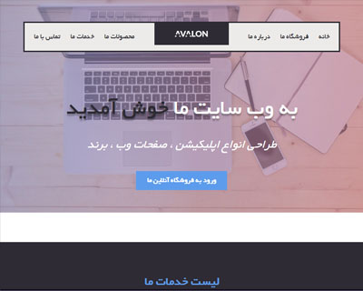 قالب avalon web