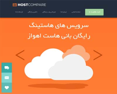 قالب host compare web