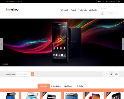 قالب lookshop mobile