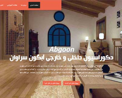قالب abgoon_decoration
