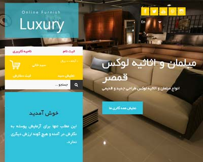 قالب luxury furnish