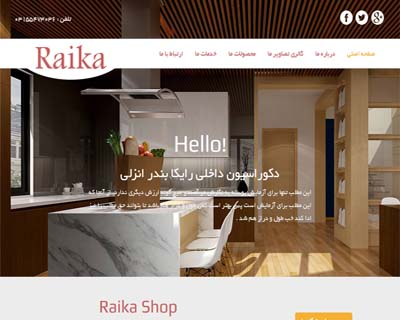 قالب raika decor