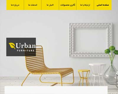 قالب urban_furniture