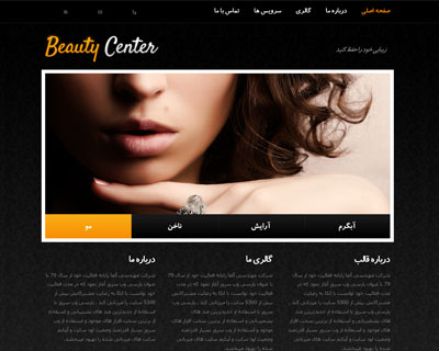 قالب beauty center