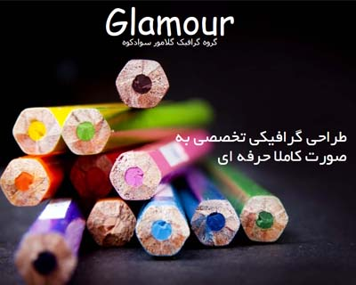 قالب glamour graphic