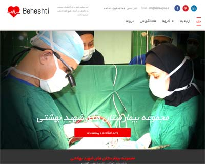 قالب beheshti hospital