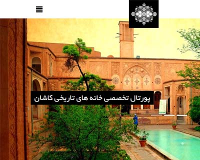 قالب kashan historic houses