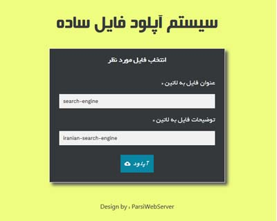 قالب file upload