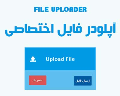 قالب file uploader widget