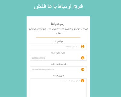 قالب flash contact form