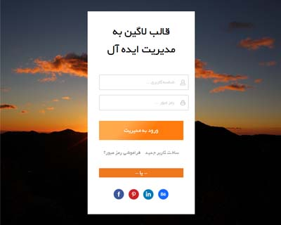 قالب ideal theme login form