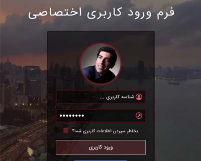 قالب login form web