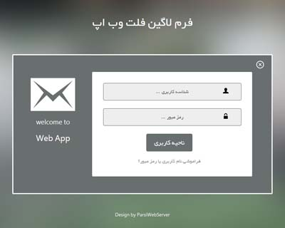 قالب login on webapp