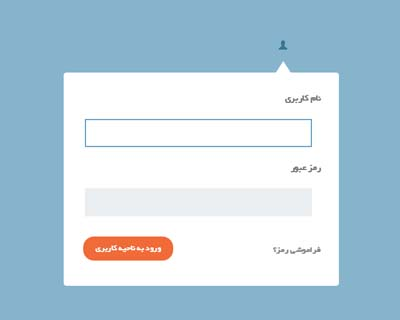 قالب login popup form 2