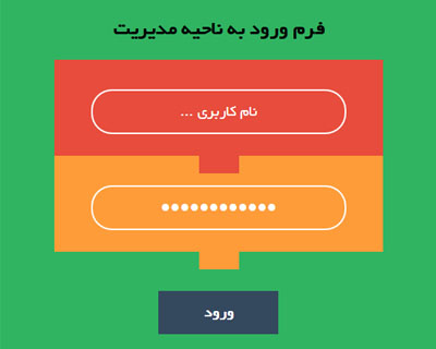 قالب new_login_form