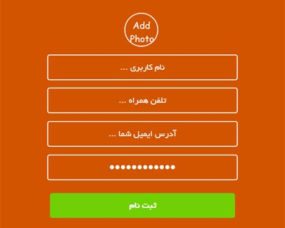 قالب simple submit form