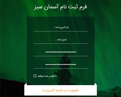 قالب signup form green
