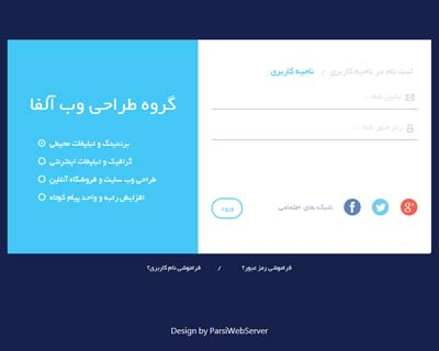 قالب static login form 4