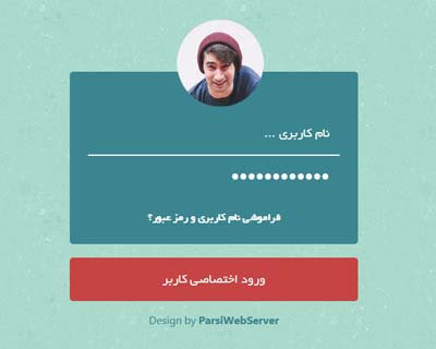 قالب user login form