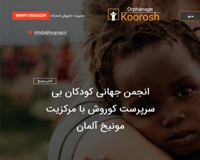 قالب orphanage koorosh