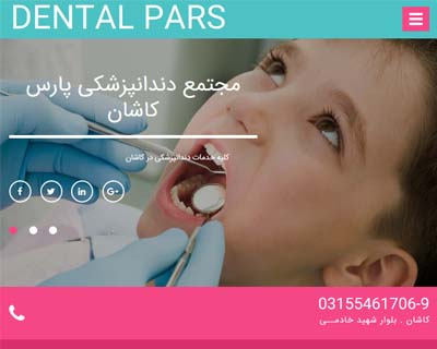 قالب dental pars