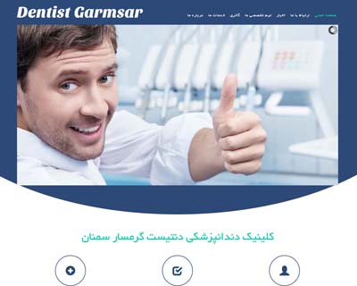 قالب dentist garmsar