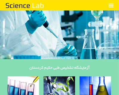 قالب science lab