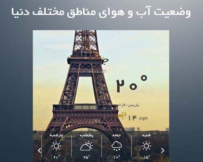 قالب eiffel weather