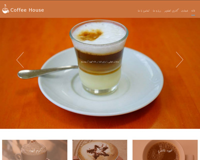 قالب coffee house