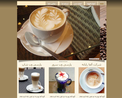 قالب coffeehouse