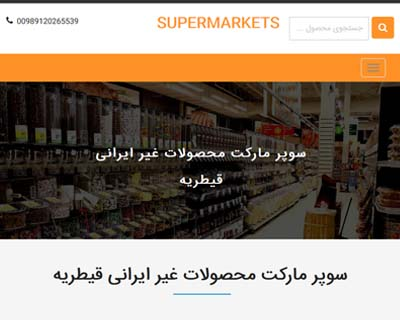 قالب foreign supermarkets