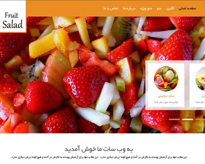 قالب fruit salad