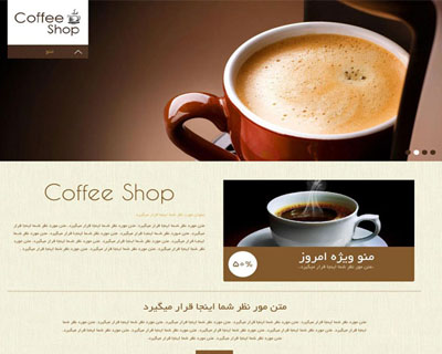 قالب coffee shop