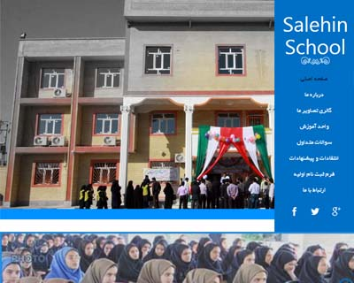 قالب salehin school