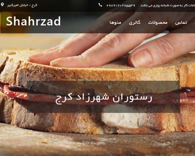 قالب shahrzad food
