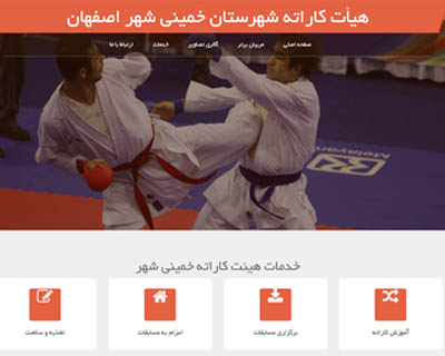 قالب karate khomeinishahr