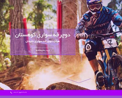 قالب mountain bike