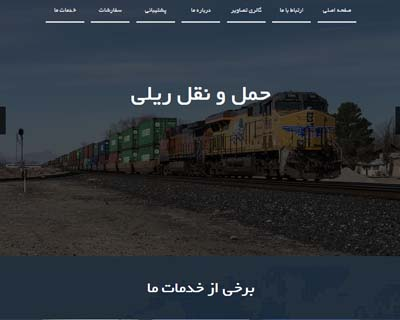 قالب persian transport