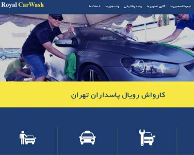 قالب royal carwash