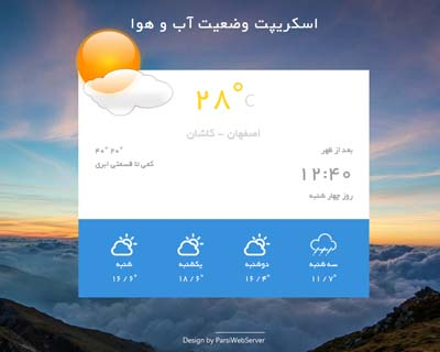 قالب sunlight weather