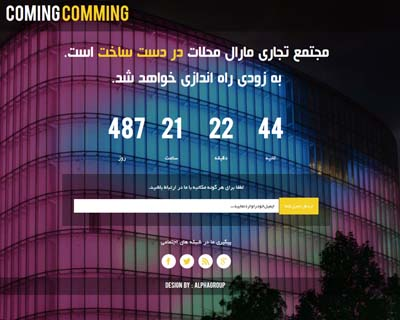قالب comming soon